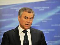 """Володин предложил отложить до июля рассмотрение во втором чтении законопроекта о """"реновации"""" в Москве"""