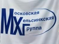 Московская Хельсинкская группа отметила ряд российских правозащитников за деятельность, мужество и вклад в движение, вручив свои ежегодные премии
