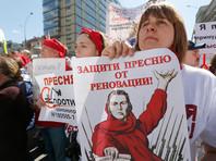 Митинг против законопроекта о реновации. Москва, 14 мая 2017 года