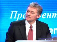 В Кремле считают назначение в США специального прокурора для расследования возможных связей действующей администрации с Россией внутренним делом этой страны, заявил пресс-секретарь президента РФ Дмитрий Песков