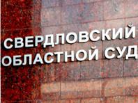 Свердловский областной суд удовлетворил апелляцию прокурора на решение Ленинского районного суда Екатеринбурга об отказе в заочном аресте бывшего губернатора Челябинской области Михаила Юревича, обвиняемого в получении взяток на 27 миллионов рублей
