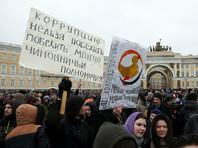 """26 марта акции против коррупции под лозунгом """"Он нам не Димон"""" прошли в 99 городах России. По подсчетам СМИ, в них приняли участие около 60 тысяч человек"""