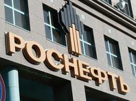 """В """"Роснефти"""" жалуются на глумление журналистов РБК над решением суда, освободившим их от выплаты компенсации за статью о Сечине"""