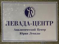"""""""Левада-Центр"""" обжаловал в КС норму закона об """"иностранных агентах"""""""