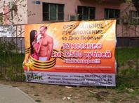 Спикер Совфеда предложила законодательно запретить коммерсантам эксплуатировать символику Победы