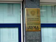 """В Госдуме заблокировали запрос с требованием проверить размер премий топ-менеджеров """"Роснефти"""" и """"Газпрома"""""""