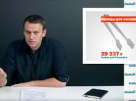 """Накануне, 22 мая, Навальный в своем блоге рассказал о закупках одной из дочерних компаний """"Роснефти"""""""