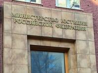 Минюст подсчитал, что за последний год в России появилось вдвое меньше иностранных агентов