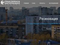 """Сайт """"Трансперенси Интернешнел"""" ушел в офлайн после публикации расследования о Ресине и реновации"""
