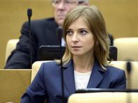 """Поклонская ответила TI: """"пилят"""" не расследования, а лес на Колыме"""