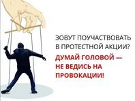 Власти Санкт-Петербурга предостерегают горожан от участия в протестных акциях