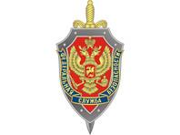 Документ предусматривает внесение изменений в положение о ФСБ