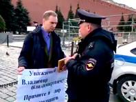 """На Красной площади задержали вкладчиков """"Татфондбанка"""" с иконой для Путина"""