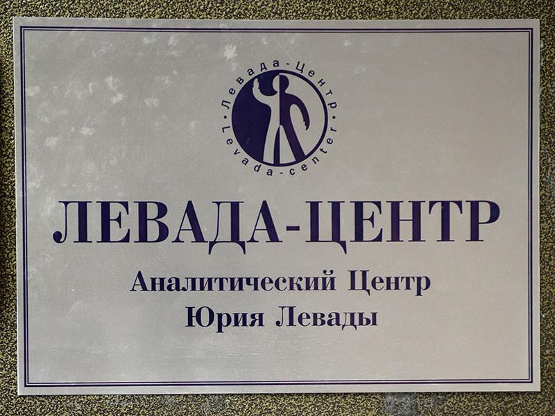 """""""Левада-центр"""" обжаловал в Конституционном суде положение закона о """"иностранных агентах"""", которое приравнивает проведение социологических исследований к политической деятельности"""