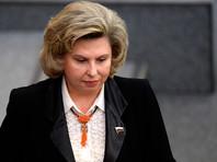 Москалькова попросила Трампа освободить летчика Ярошенко, рассказав о скудном питании в тюрьмах США
