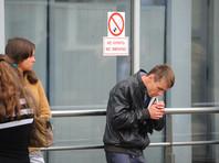 Преждевременная смерть из-за курения грозит 12 миллионам россиян, заявили в ВОЗ