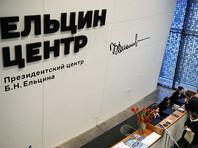 """В """"Ельцин Центре"""" заявили, что приносят извинения """"европейским коллегам, которых публично оскорбил и унизил человек, имеющий паспорт"""" России. Как отмечается в сообщении, Михалков оскорбил не только """"Ельцин Центр"""", но и """"десятки прекрасных европейских музеев, которые на протяжении сорока лет побеждали в этом конкурсе"""""""