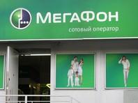 """Днем 19 мая пользователи """"Мегафона"""" в Москве и крупных городах Поволжья испытали серьезные проблемы со связью: они не могли дозвониться до нужного им адресата; при этом до конца эта проблема до сих пор не решена"""