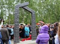 В Новосибирске открыли арку памяти детей - узников фашистских концлагерей