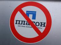 """В Екатеринбурге чиновники обнесли рвом бастующих против системы """"Платон"""" дальнобойщиков"""