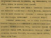 Минобороны опубликовало архивные документы о зверствах фашистов в Херсонской области (Выдержки)