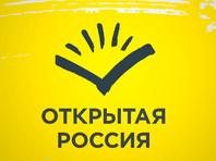 """На Кубани активистку """"Открытой России"""" оштрафовали за сотрудничество с """"нежелательной организацией"""""""