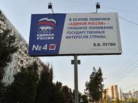 """Единороссы на региональных выборах обойдутся без путинских цитат, выяснил """"Коммерсант"""""""