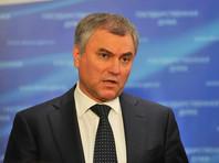 Володин обвинил Запад в генетическом неприятии славян