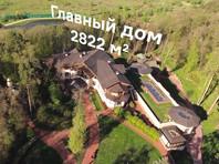 Речь идет об участке в 4,3 гектара, который находится в подмосковном селе Знаменское. Там на огороженной территории расположены главный дом площадью 2822 кв.м, пристройка с бассейном, часовня, гараж с пятью въездами и пруд в 6 тысяч кв.м.