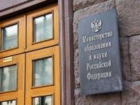 Счетная палата нашла нарушения в деятельности Минобрнауки, включая финансирование работы студенческого омбудсмена