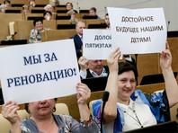 """""""Коммерсант"""": на слушания в Госдуме по реновации единороссы созвали людей для выражения благодарности Собянину и Путину"""