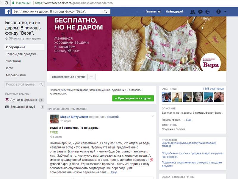 """Волонтеры благотворительного фонда """"Вера"""" запустили интернет-барахолку, которая, с одной стороны, позволит ее участникам получить практически даром нужную ведь, с другой стороны, поможет пациентам хосписов. Для этой цели создана специальная группа в Facebook """"Бесплатно, но не даром"""""""