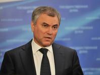 Володин заявил о единственном кандидате в президенты России на выборах в 2018 году