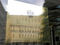 """В Минкульте объяснили обращение в СК по """"делу Серебренникова"""" стандартной процедурой"""