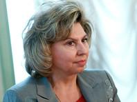 Москалькова снова заявила, что не получила ни одной жалобы на притеснения геев в Чечне
