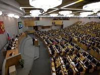 Госдума в третьем чтении приняла законопроект, позволяющий засекретить данные высших чиновников