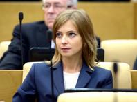 Поклонская попросила Генпрокуратуру, СК и ФСБ проверить Transparency International после расследования о ее недвижимости