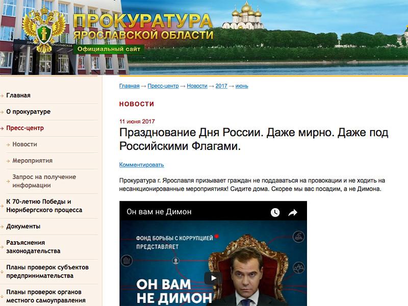 """В сообщении сказано: """"Прокуратура г. Ярославля призывает граждан не поддаваться на провокации и не ходить на несанкционированные мероприятиях! Сидите дома. Скорее мы вас посадим, а не Димона"""""""