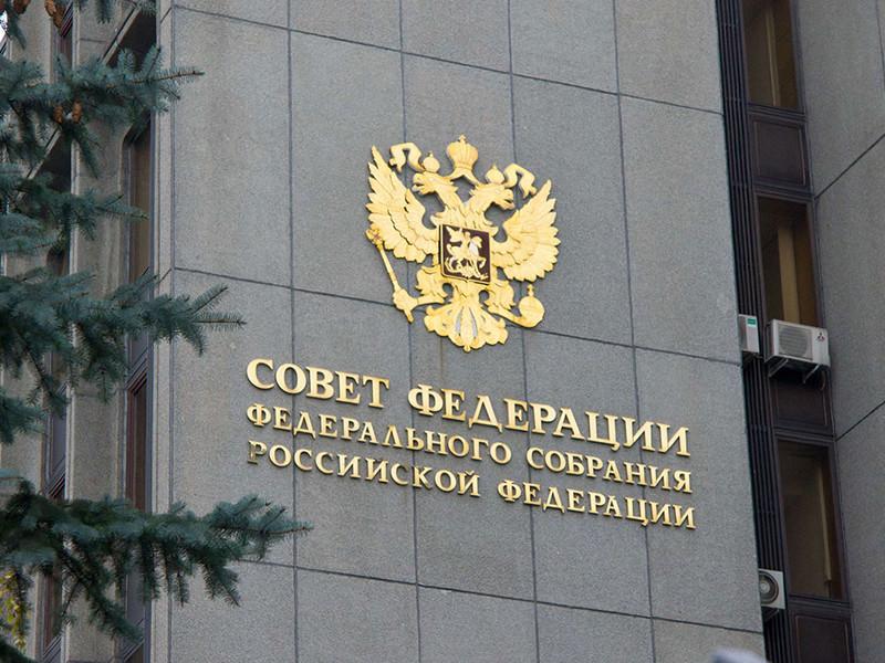 В Совете Федерации создали комиссию по защите государственного суверенитета России от любых посягательств