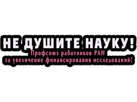Ученые решили провести митинг в центре Москвы с требованием увеличить финансирование науки