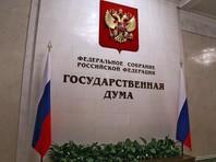 Заседание группы состоится в четверг, 15 июня, в Государственной думе