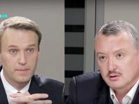 Навальный и Стрелков оценили совместные дебаты: каждый признал победителем себя