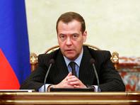 Медведев утвердил концепцию единого ресурса с информацией о россиянах