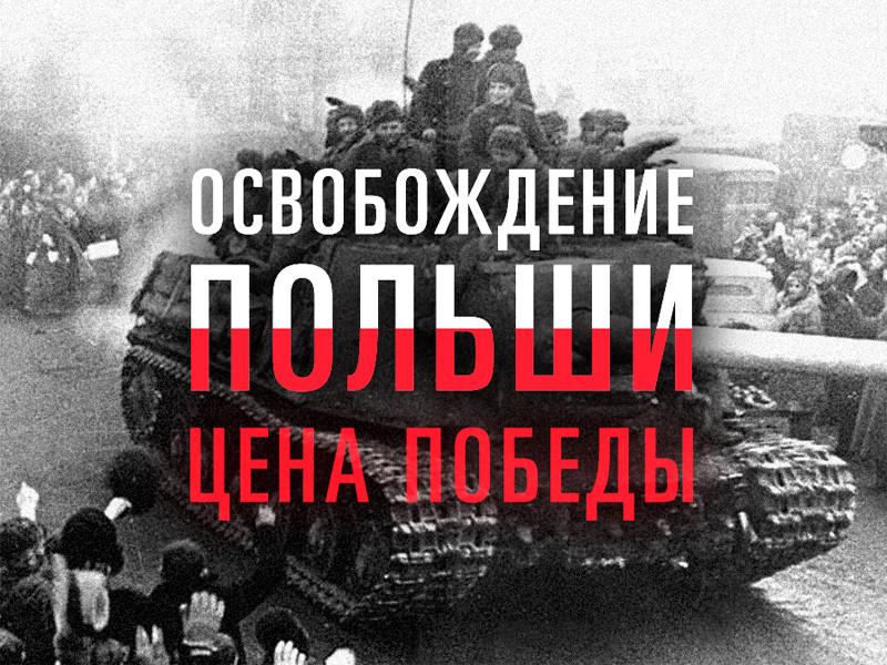 На сайте Министерства обороны России опубликованы архивные исторические документы, посвященные освобождению Красной Армией Польши в 1944-1945 годах от немецко-фашистской оккупации