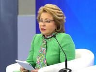 Матвиенко выступила против отмены муниципального фильтра на выборах