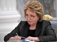 Матвиенко призвала применять милосердие и не держать в тюрьмах тяжело больных людей