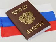 Госдума утвердила текст присяги при вступлении в российское гражданство
