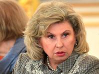 Москалькова подготовила законопроект об освобождении тяжелобольных зеков, эксперты назвали его индульгенцией для преступников с диагнозом