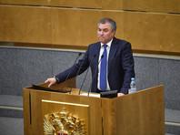 Володин сообщил о сэкономленных за счет суровой дисциплины в Думе 30 млн рублей - претенденты на них уже нашлись