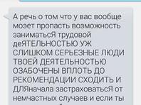 """Журналист """"Ведомостей"""" написал заявление в полицию из-за угроз после статьи о вертолетах """"Роснефти"""""""
